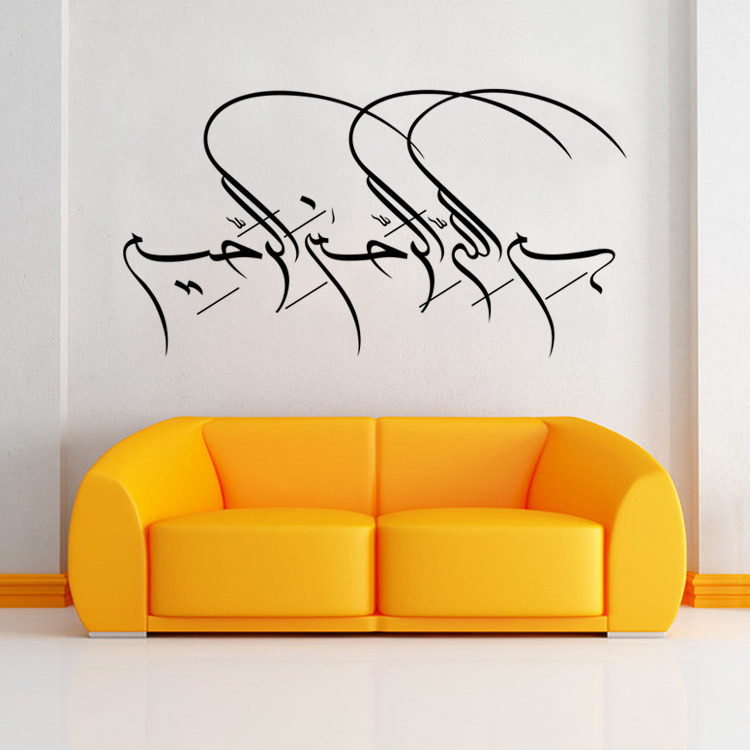 Islamic Sticker Decal Muslim Wall Art Calligraphy Islam islamic wall ...