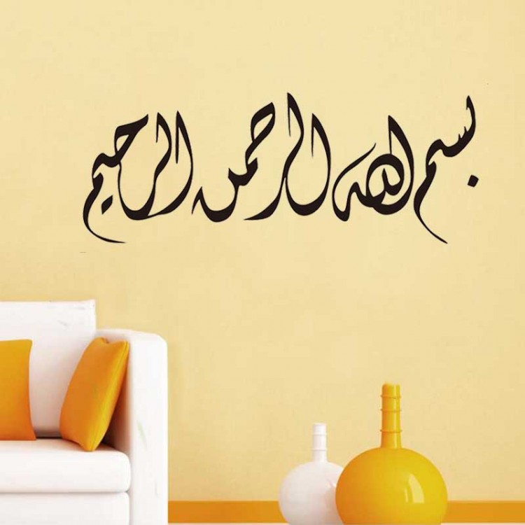 Morden Muslim Arabic Calligraphy Art Islam wall sticker