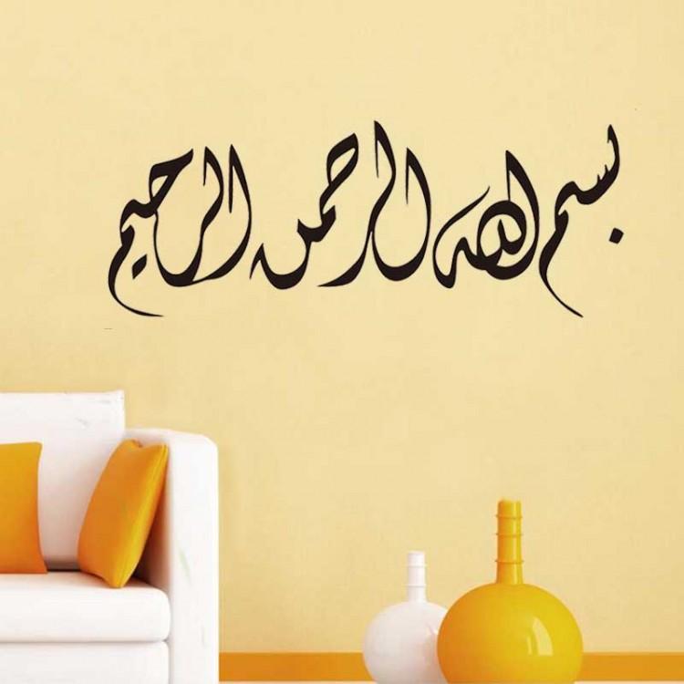 Morden Muslim Arabic Calligraphy Art Islam wall sticker