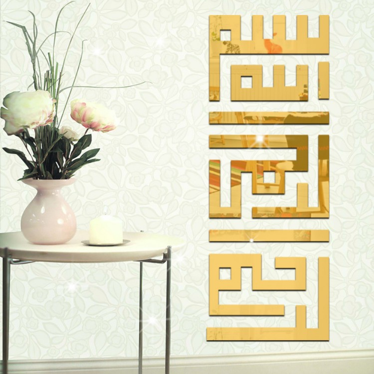 islam wall sticker