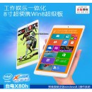 Teclast X80h 8-inch 1280X800 IPS screen 32g WIFI 64-bit quad-core processors Genuine Windows 8 Tablet PC